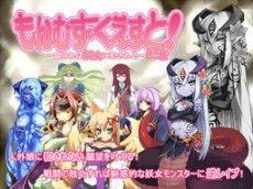 Monster Girl Quest - Part 3