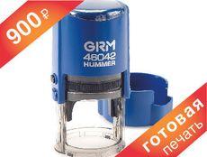Автоматическая GRM - 900 р.
