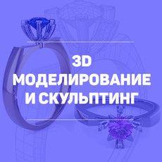 3D моделирование для ювелиров