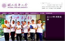 國立清華大學