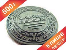 Клише печати - 500 р.