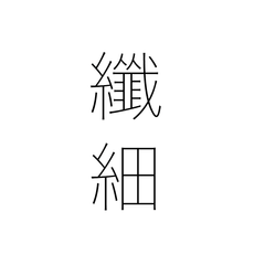 纖細:Hiragino Gothic W0