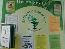 Медицинские услуги (Медицинская клиника ООО «Заветное здоровье», г. Сургут)
