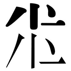 字體延伸變化 如何系統地展開新發想