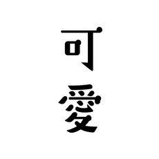 可愛:TA-マユミンウォーク