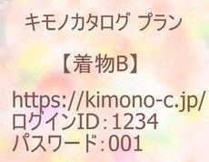 ④【着物B】16,600円
