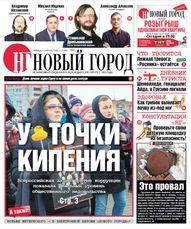 Газета «Новый город» (ООО «Северпечать», г. Сургут)