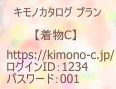 ⑤【着物C】22,400円