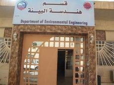 هندسة البيئة